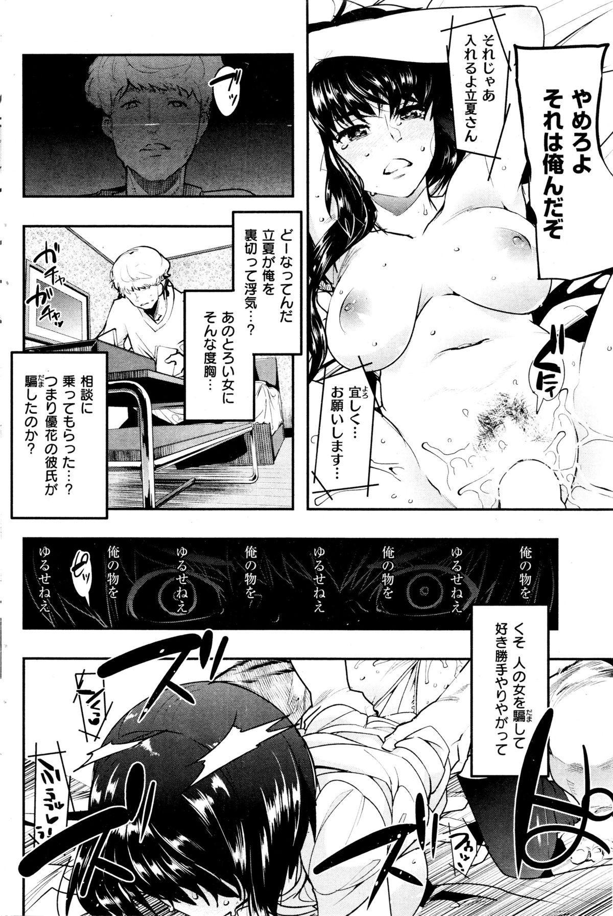 COMIC Kairakuten BEAST 2016-01 199