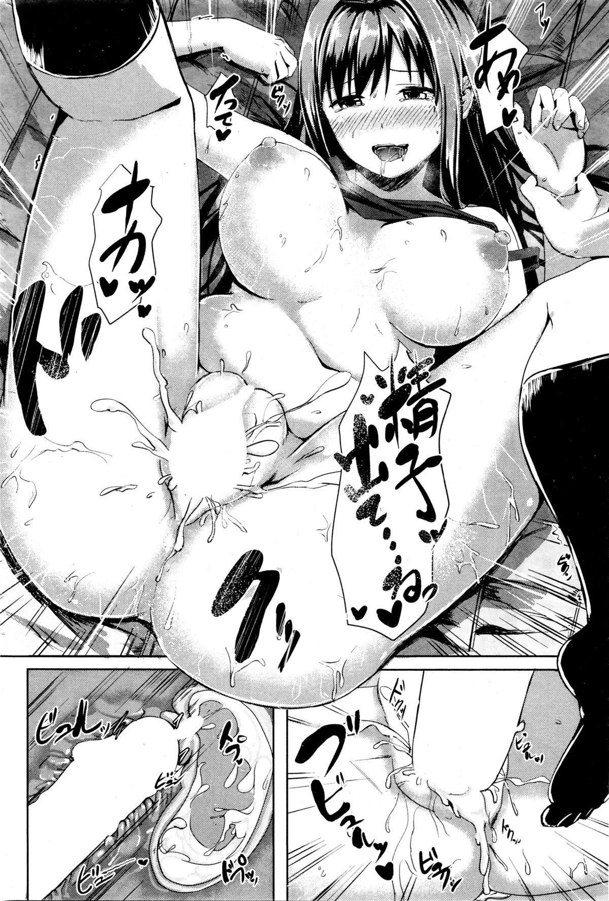COMIC Kairakuten BEAST 2016-01 227