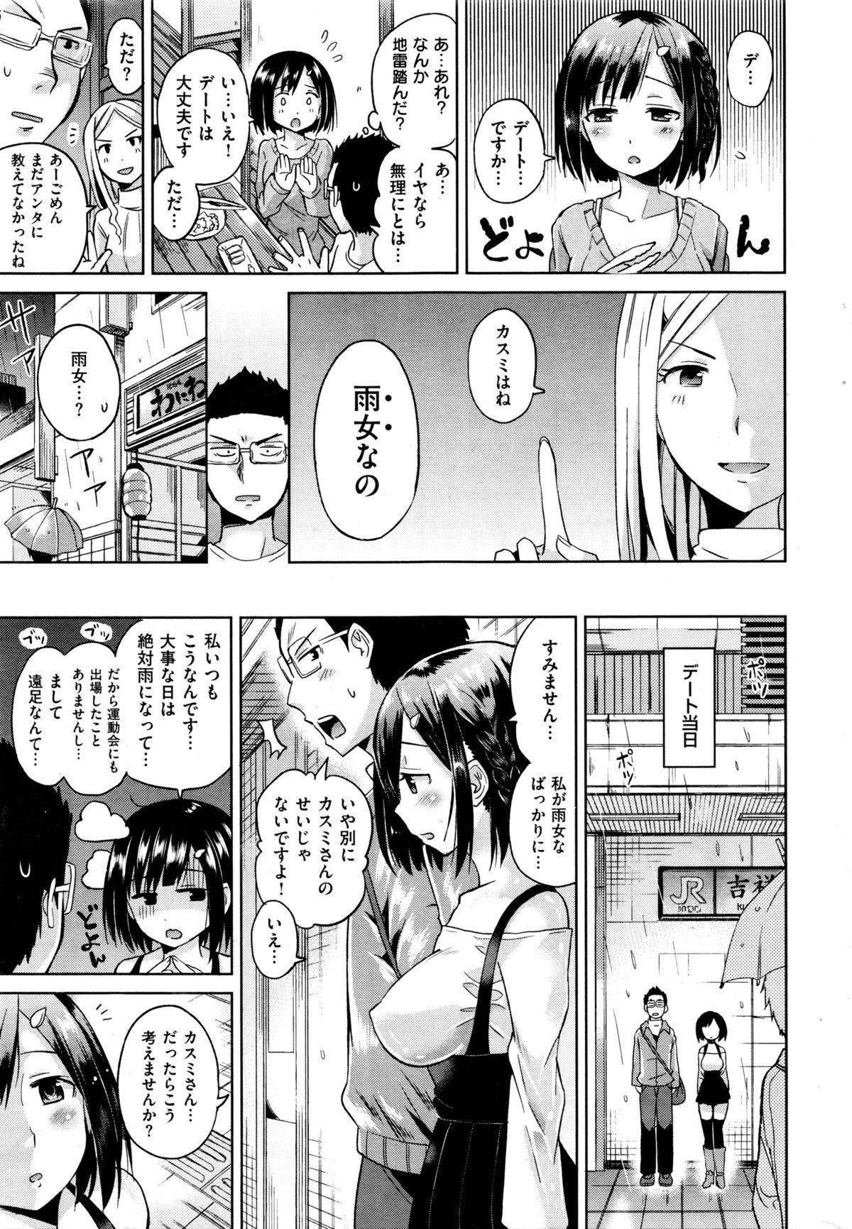 COMIC Kairakuten BEAST 2016-01 286