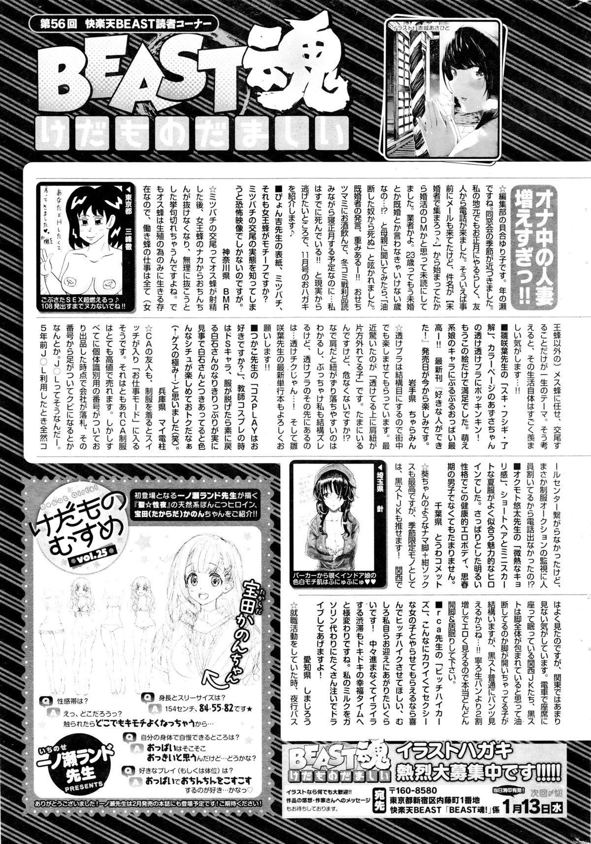 COMIC Kairakuten BEAST 2016-01 302