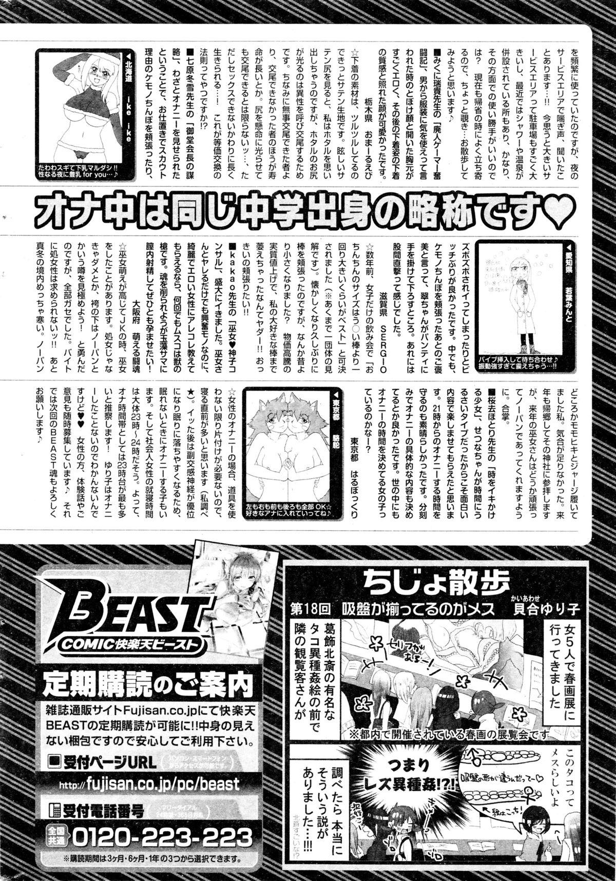 COMIC Kairakuten BEAST 2016-01 303