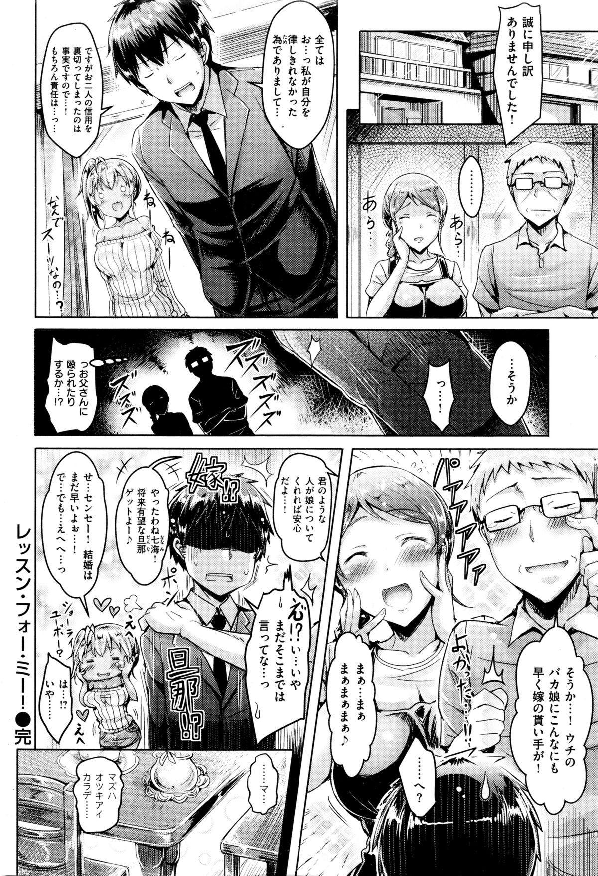 COMIC Kairakuten BEAST 2016-01 63