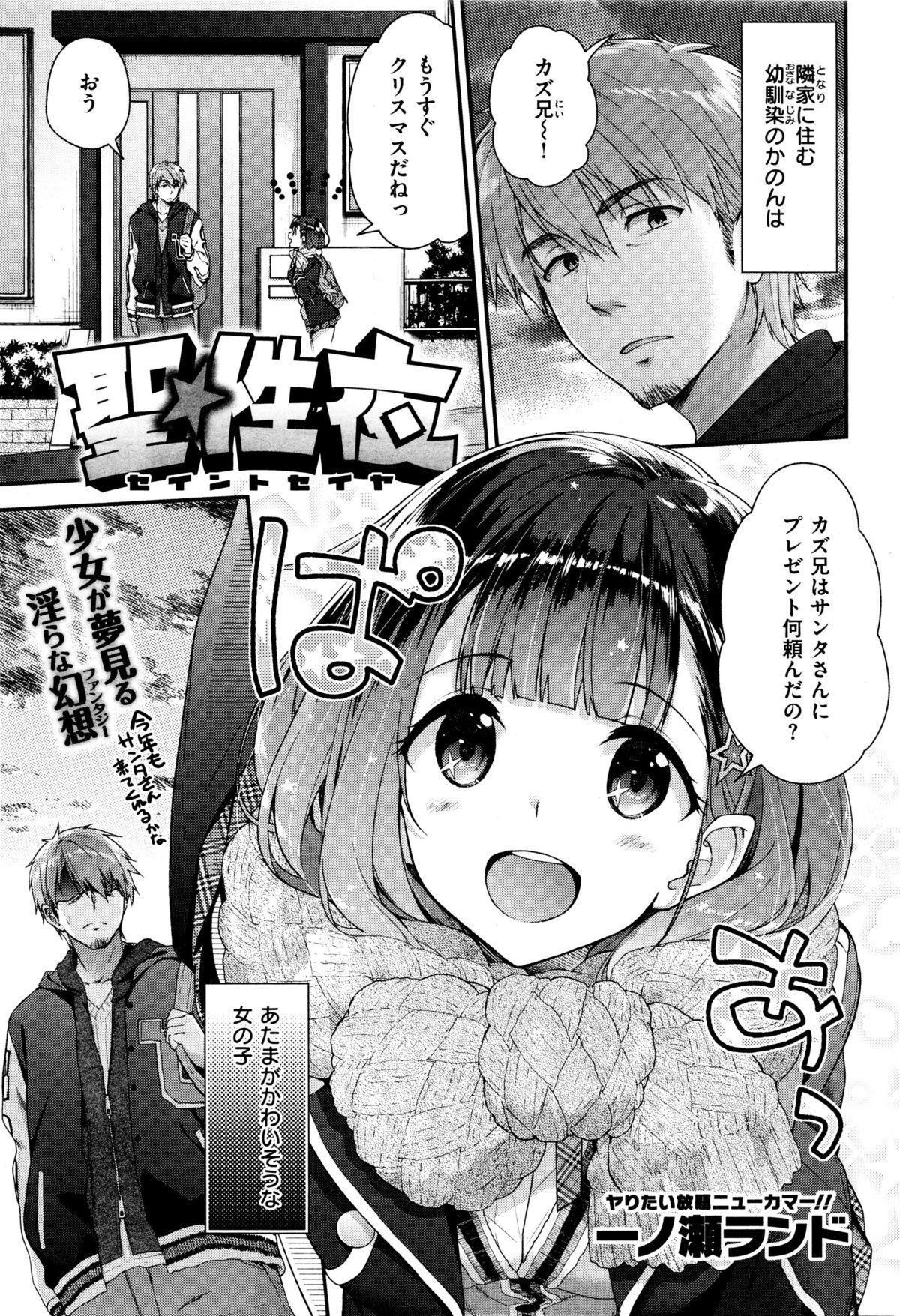 COMIC Kairakuten BEAST 2016-01 64