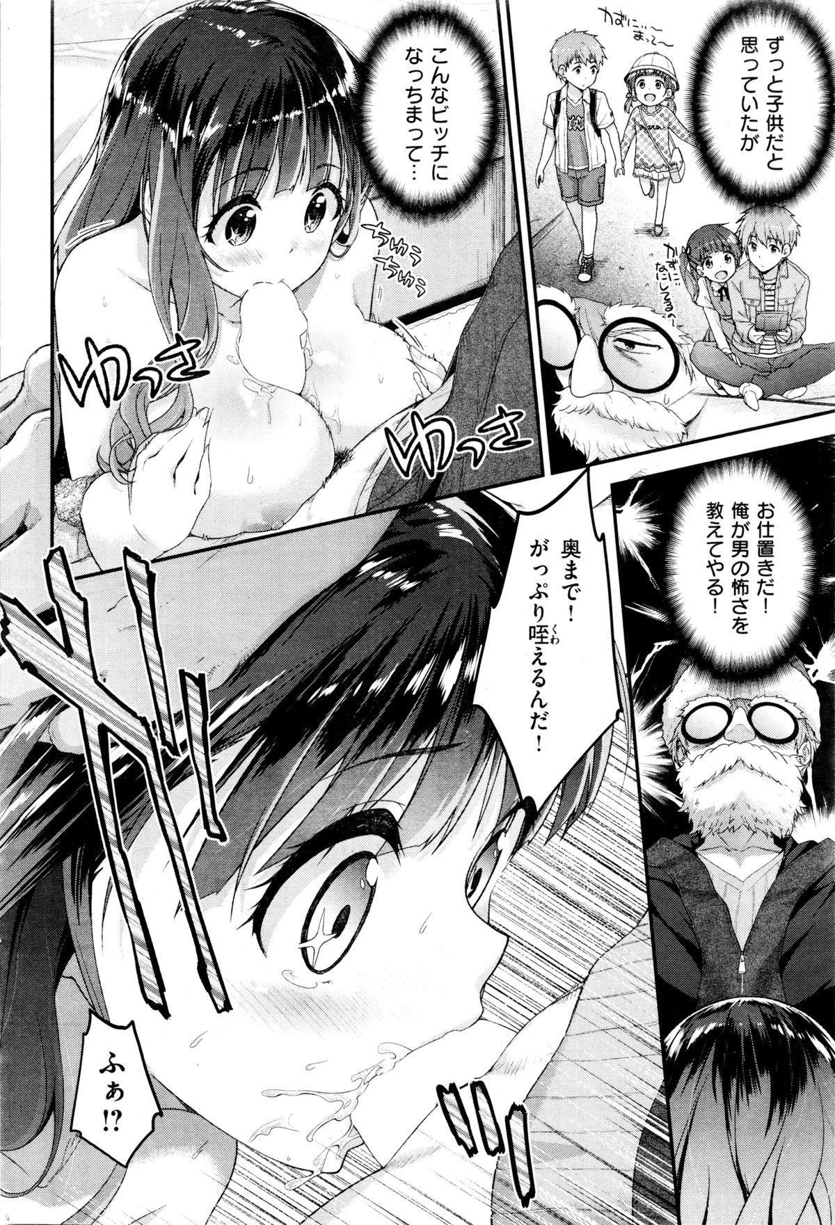 COMIC Kairakuten BEAST 2016-01 69
