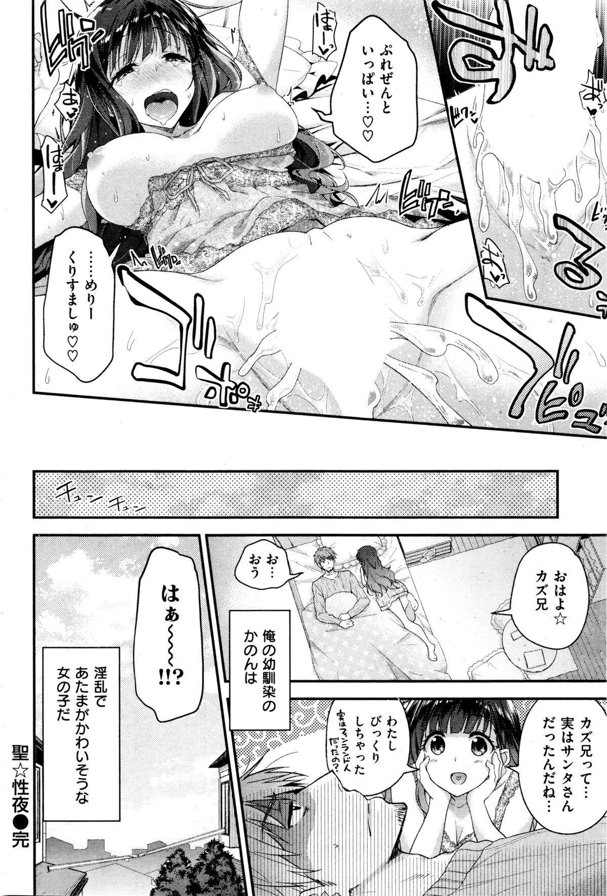 COMIC Kairakuten BEAST 2016-01 79