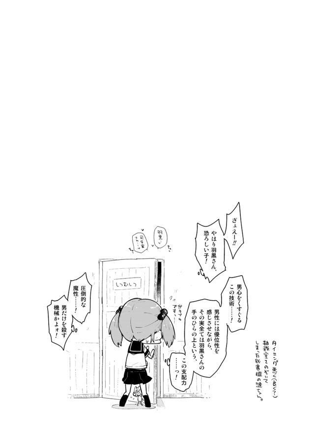 Haguro-san wa Teitoku o Dame ni suru. 7