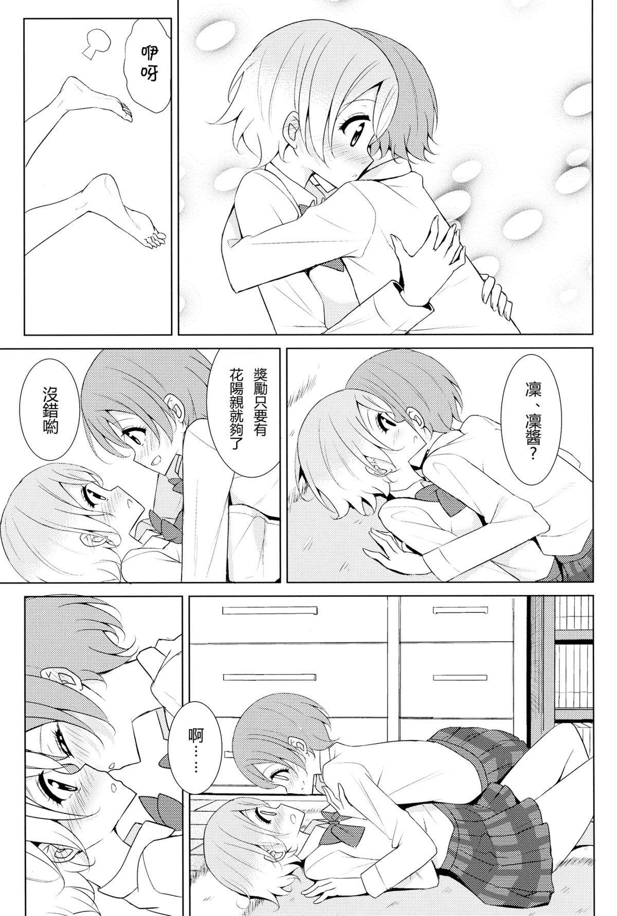 Tsuki ni Kazaseba 9