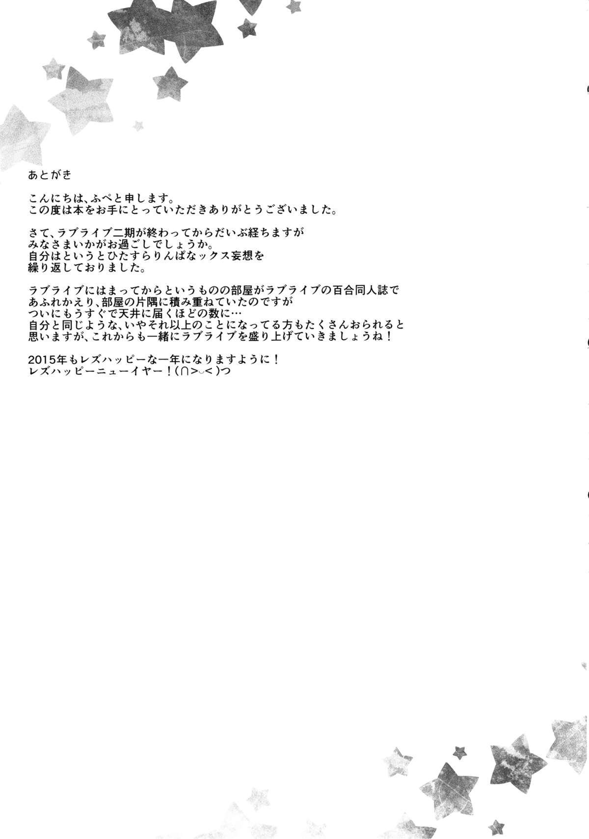 Tsuki ni Kazaseba 27