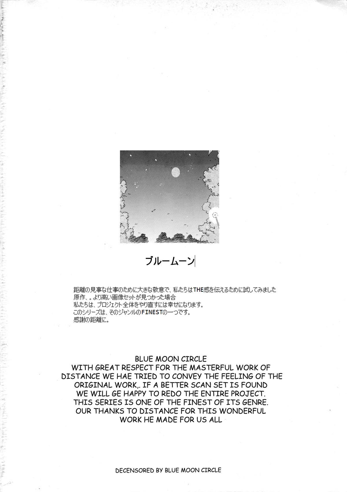 Michael Keikaku 189