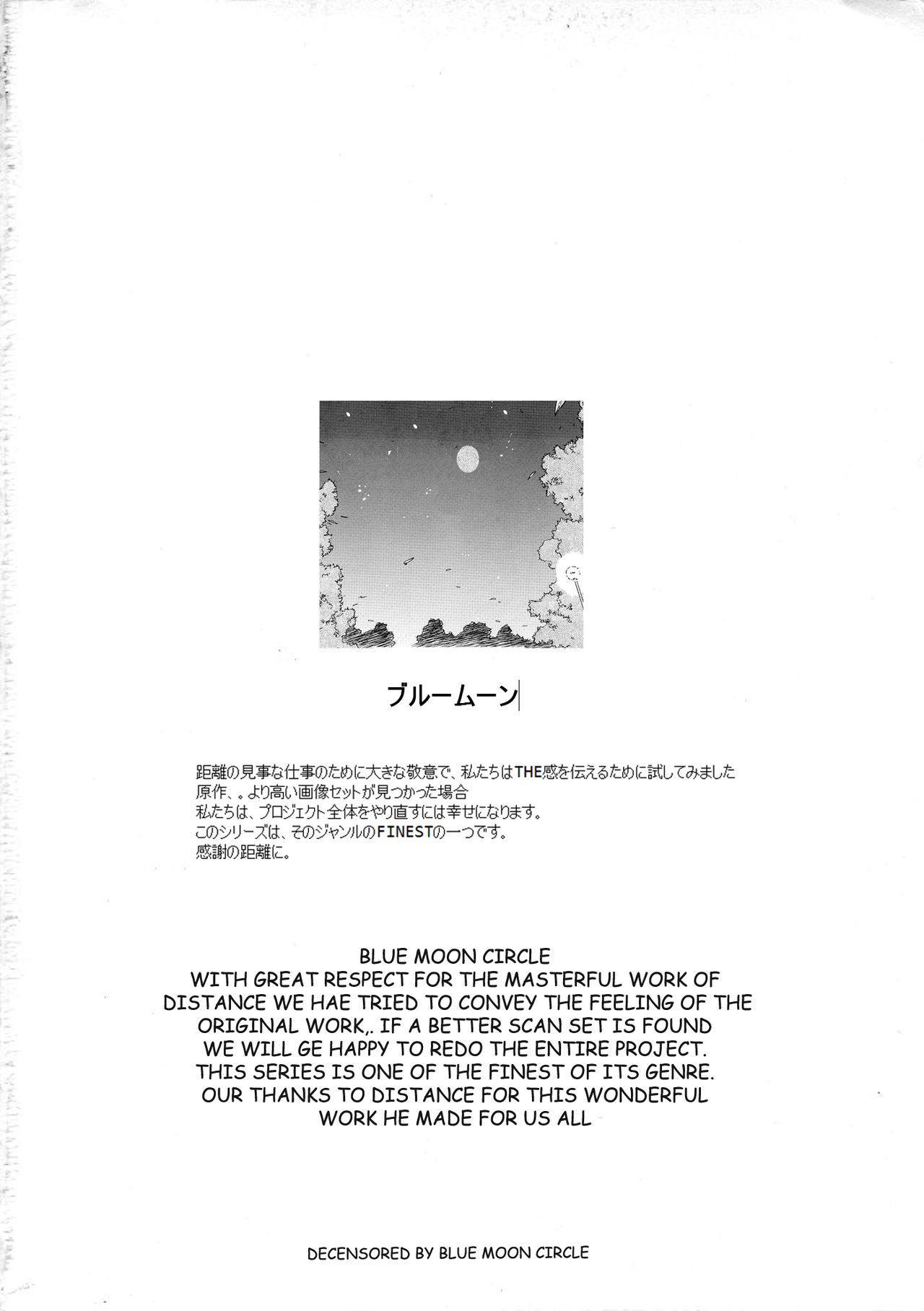 Michael Keikaku 190