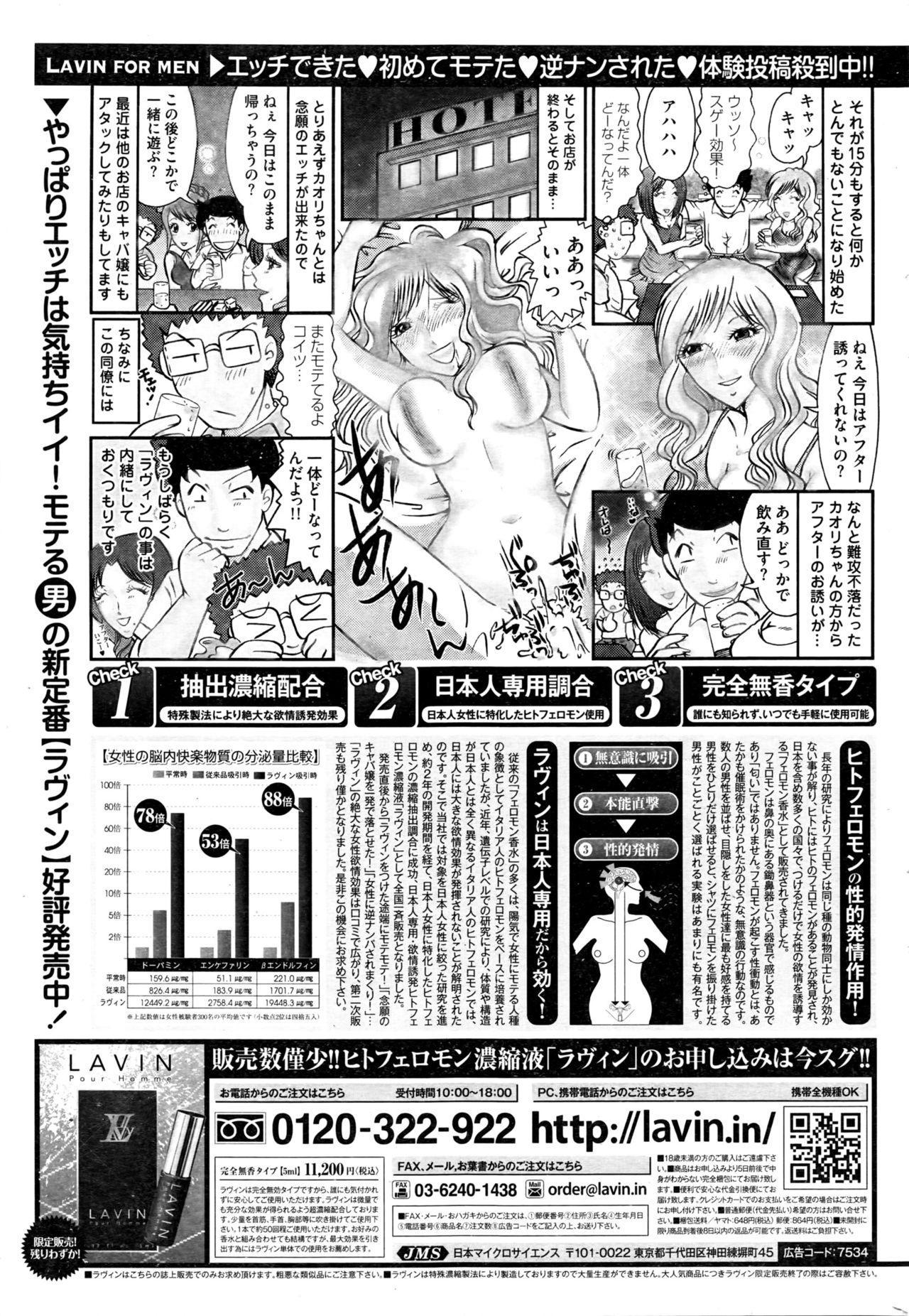 Monthly Vitaman 2016-03 233