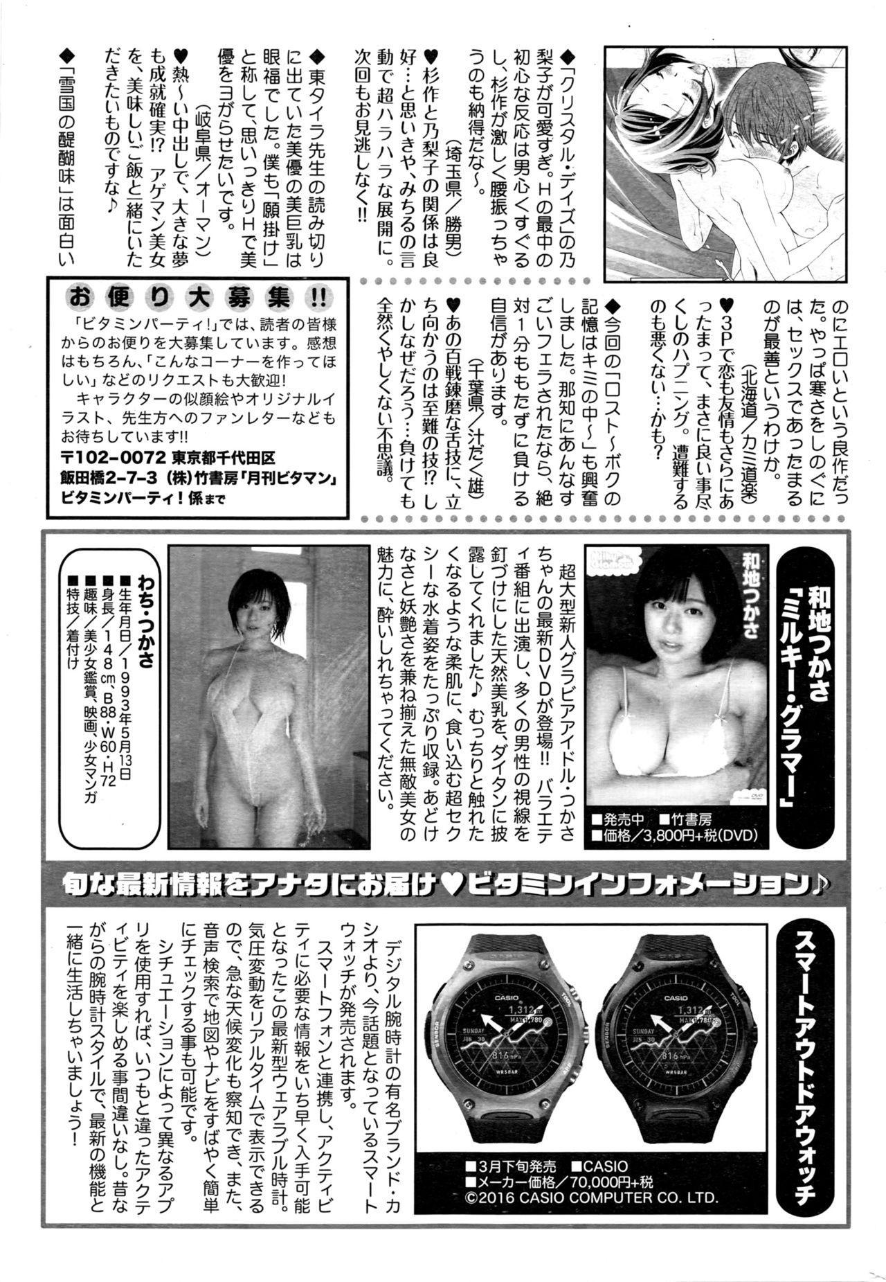 Monthly Vitaman 2016-03 243