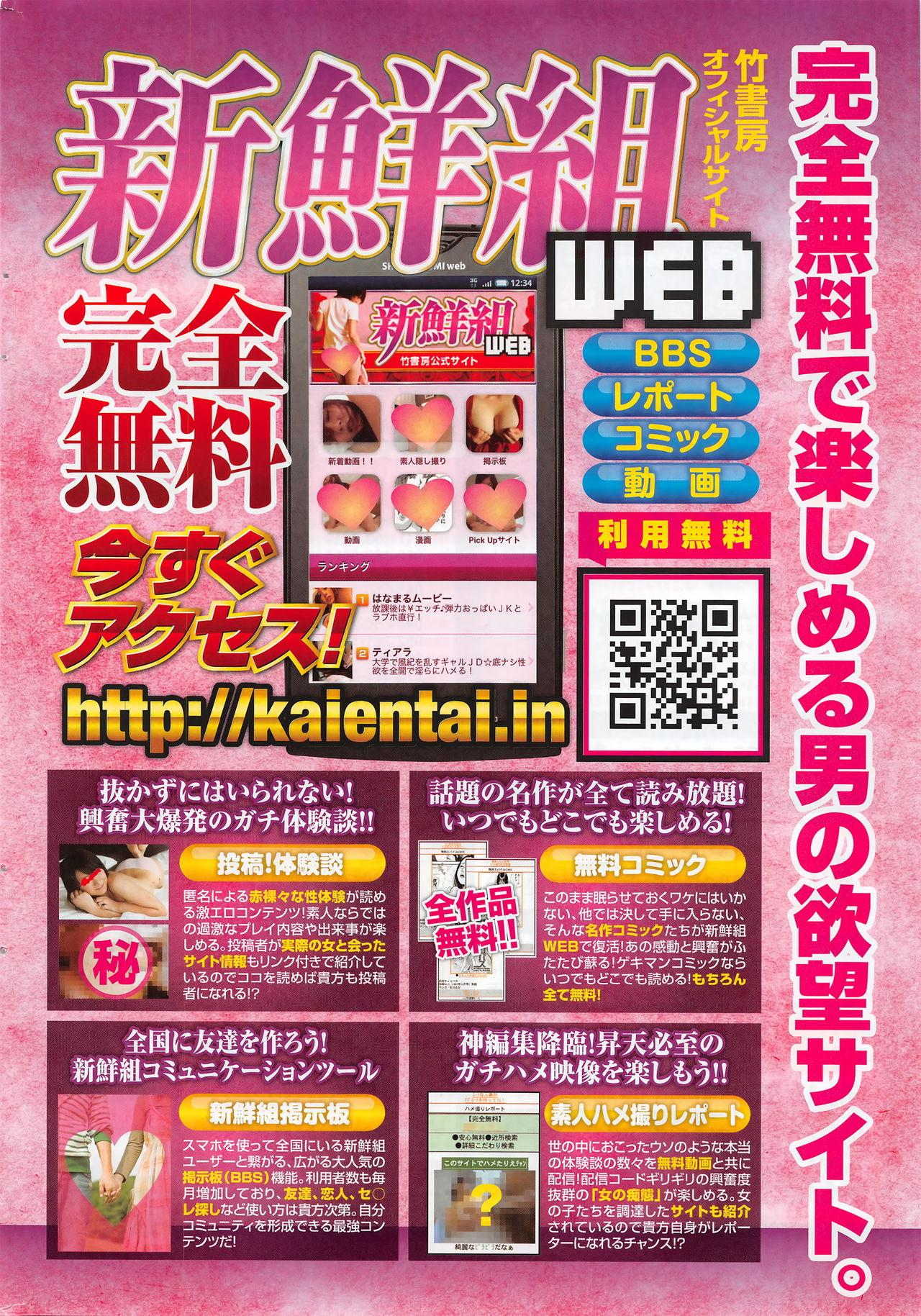 Monthly Vitaman 2016-03 248