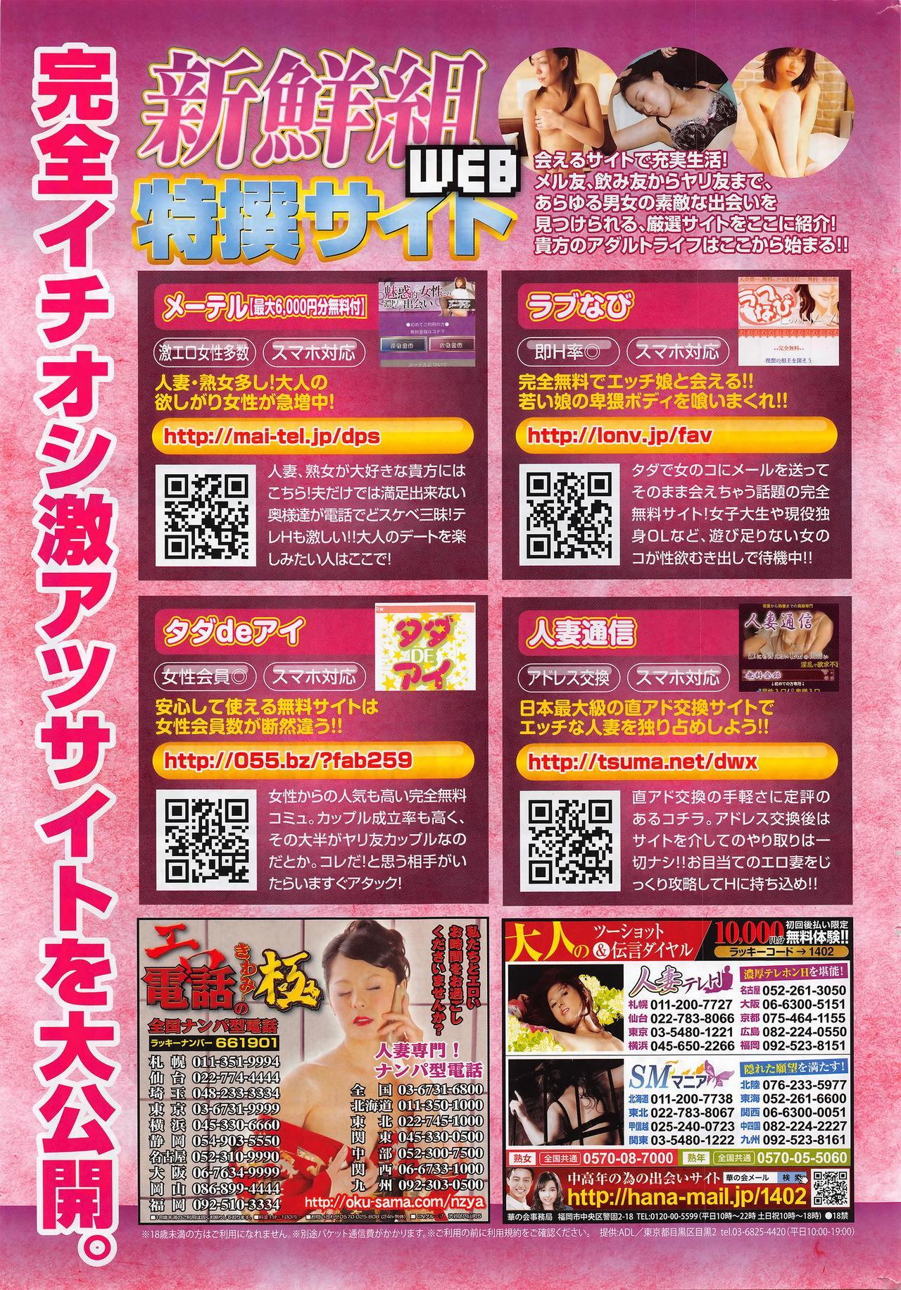 Monthly Vitaman 2016-03 249