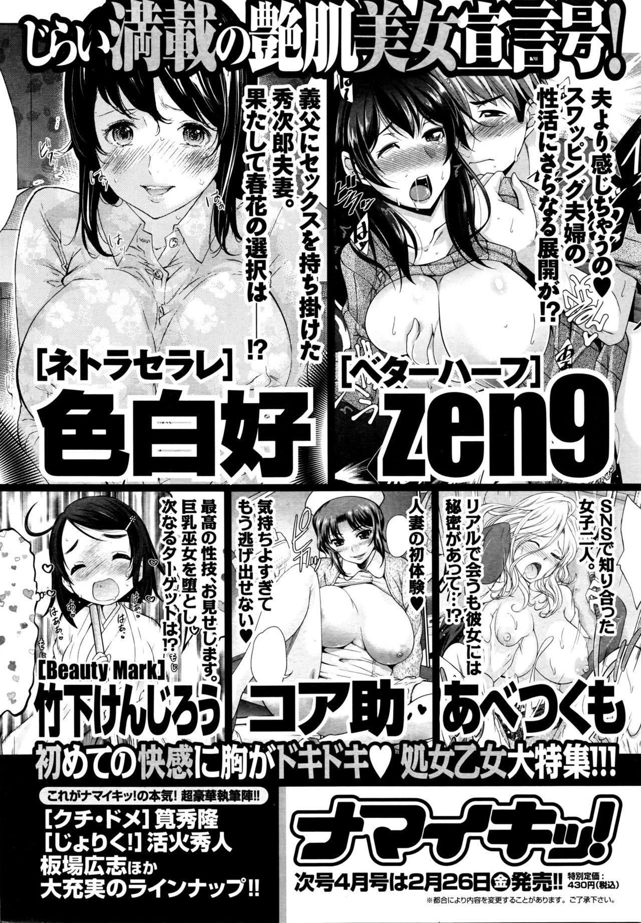 Monthly Vitaman 2016-03 26