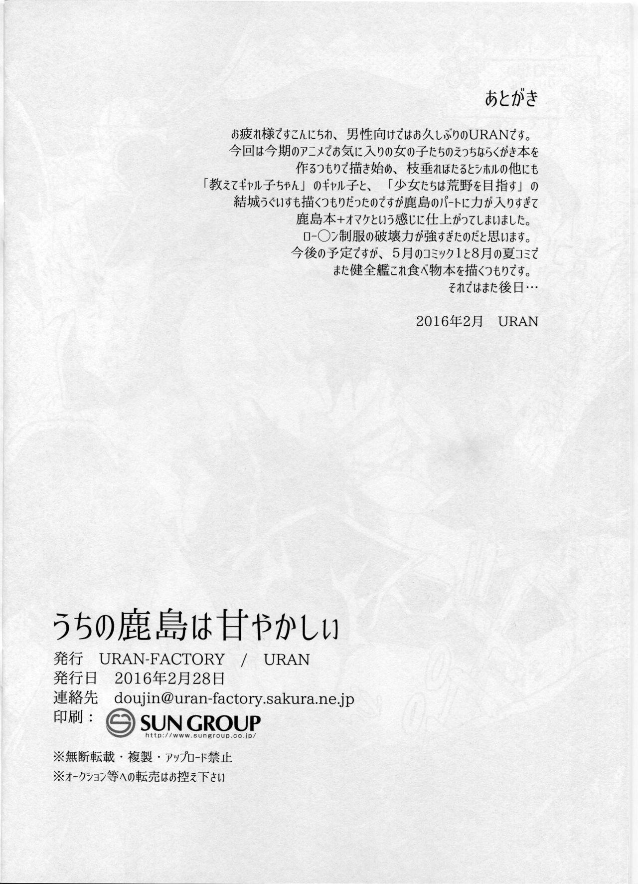 Uchi no Kashima wa Amayakashii 12