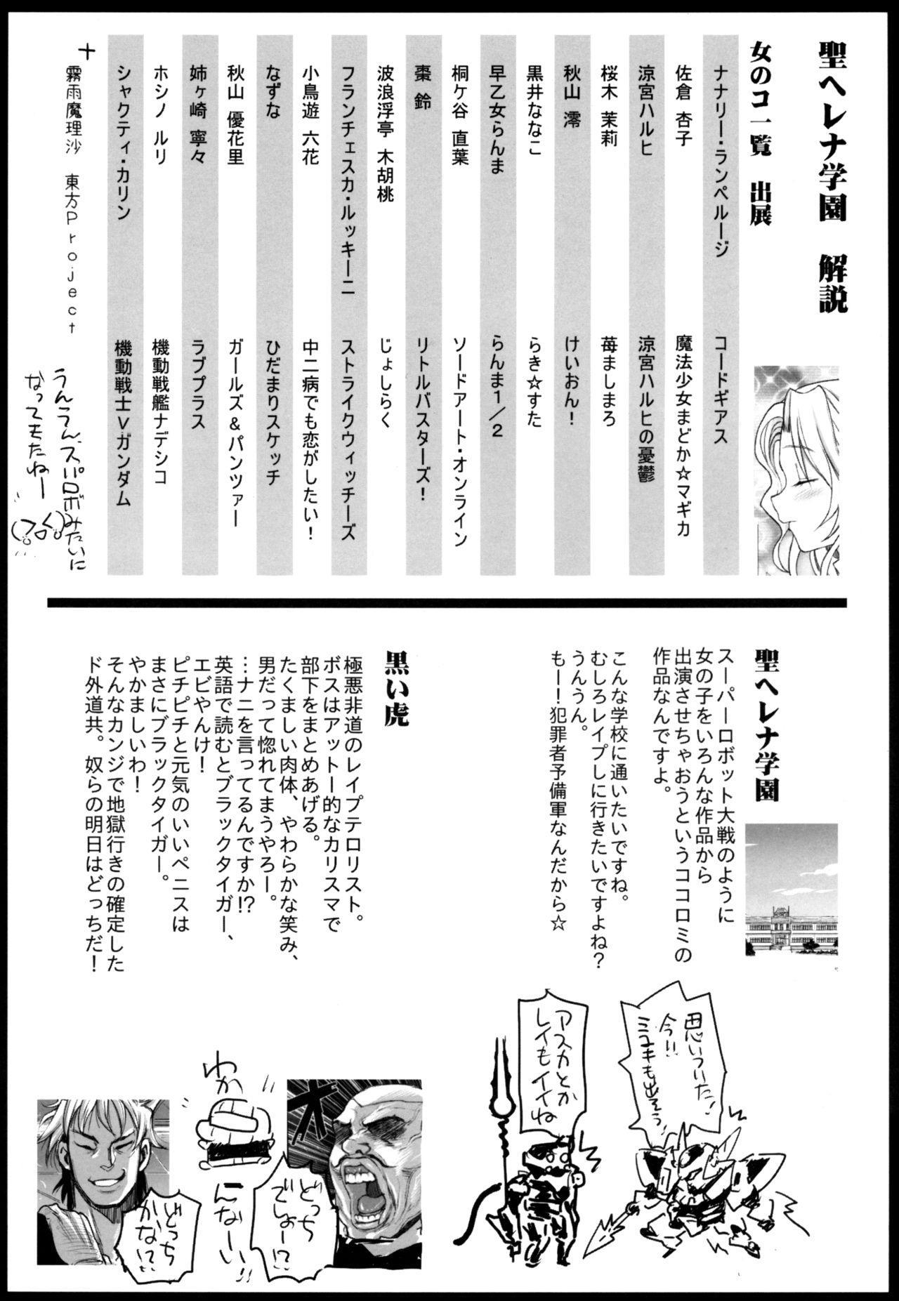 [Eromazun (Ma-Kurou)] Saint Helena Gakuen 2 ~ Terrorist ni Senkyosareta Jogakuen de Rape Matsuri!~   Saint Helena Academy 2 ~A School Occupied by Terrorists Becomes a Rape Festival!~ (Various) [English] [B.E.C. Scans] 43