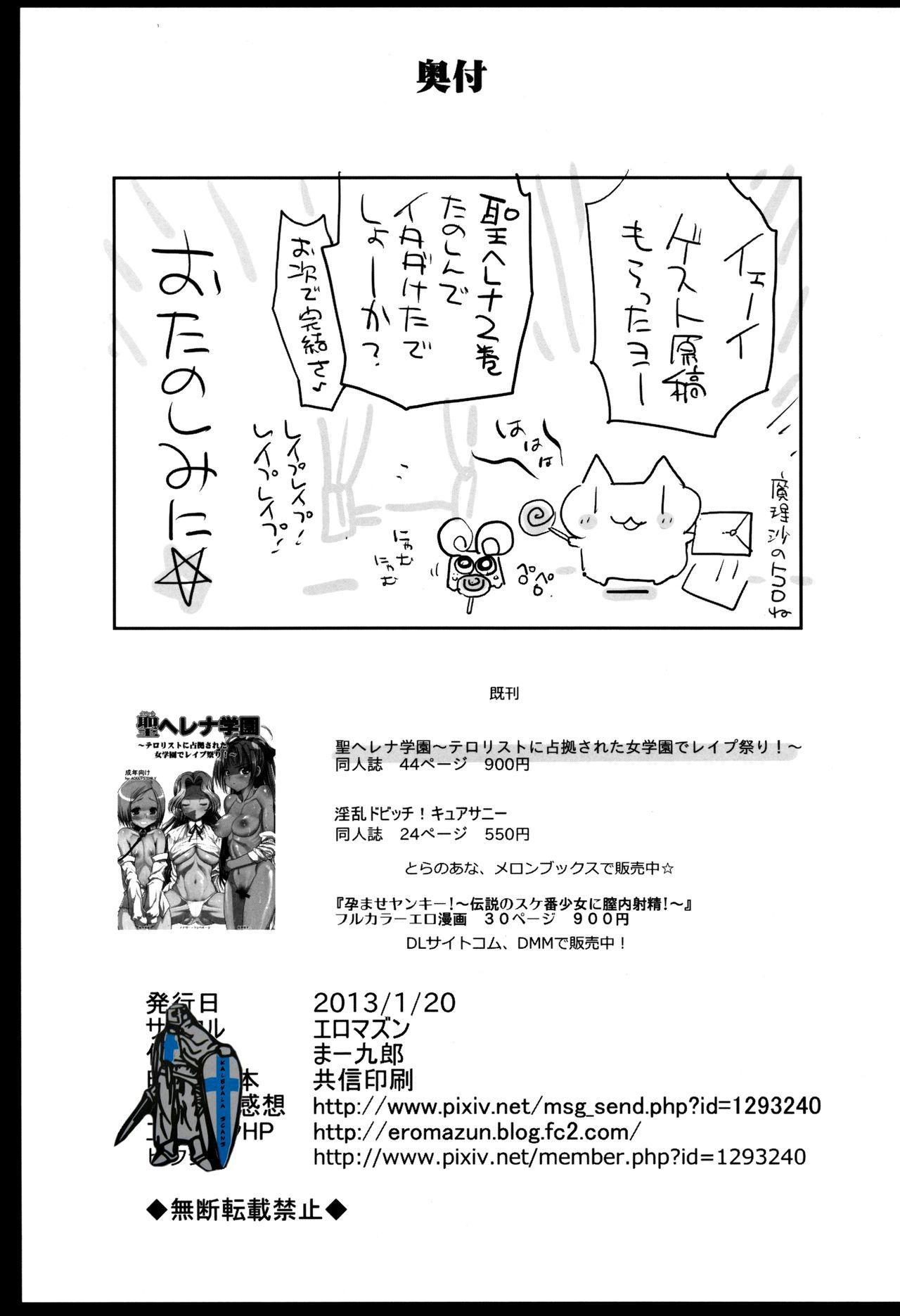 [Eromazun (Ma-Kurou)] Saint Helena Gakuen 2 ~ Terrorist ni Senkyosareta Jogakuen de Rape Matsuri!~   Saint Helena Academy 2 ~A School Occupied by Terrorists Becomes a Rape Festival!~ (Various) [English] [B.E.C. Scans] 44
