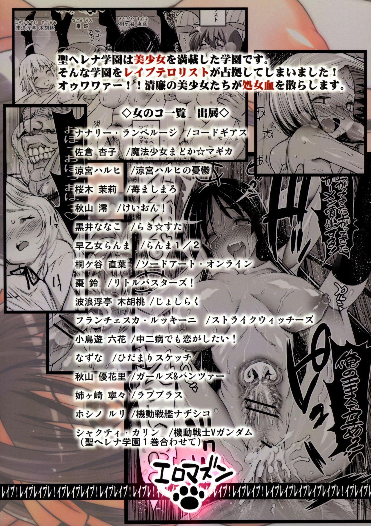 [Eromazun (Ma-Kurou)] Saint Helena Gakuen 2 ~ Terrorist ni Senkyosareta Jogakuen de Rape Matsuri!~   Saint Helena Academy 2 ~A School Occupied by Terrorists Becomes a Rape Festival!~ (Various) [English] [B.E.C. Scans] 47