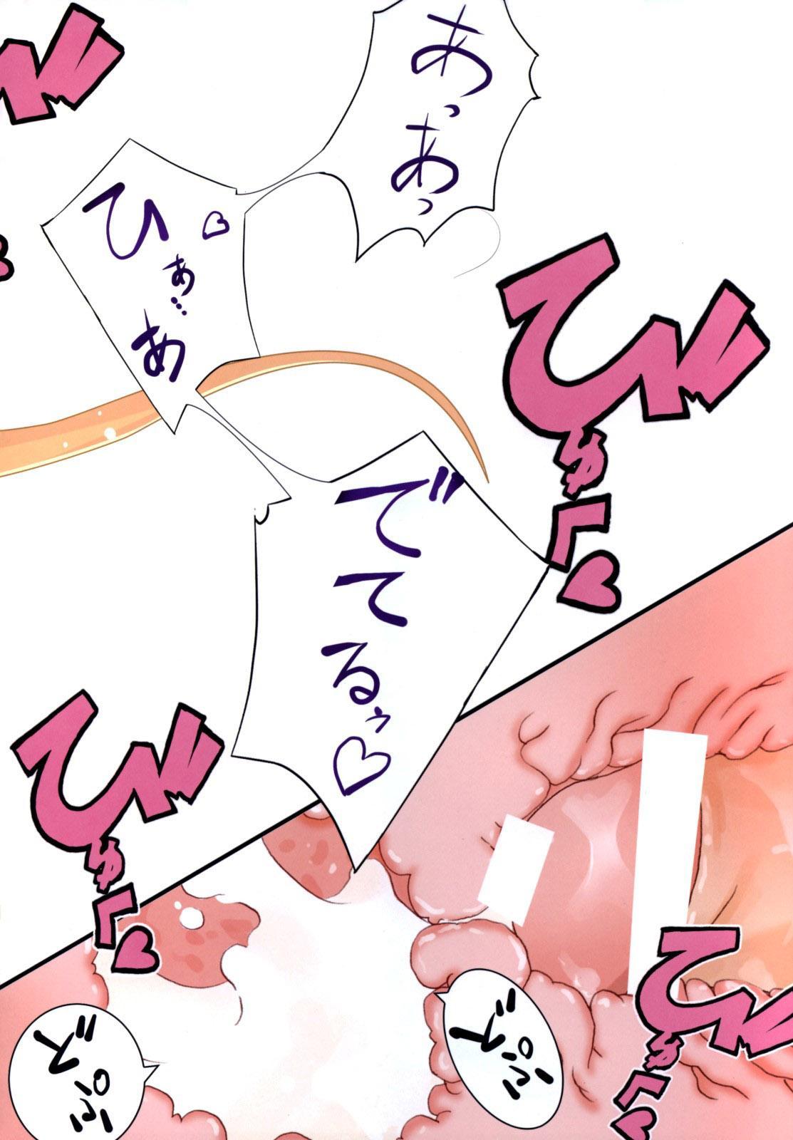 Himukai Kyousuke Full Color Soushuuhen 2006-2008 17