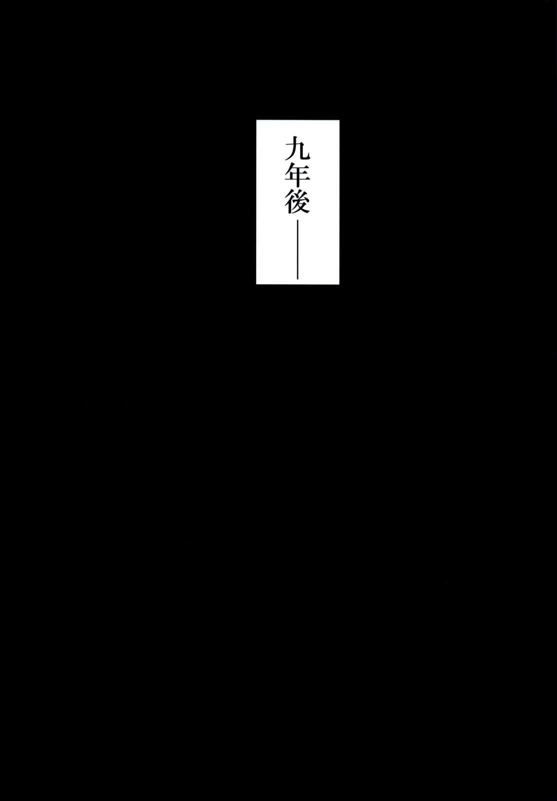 Himukai Kyousuke Full Color Soushuuhen 2006-2008 46