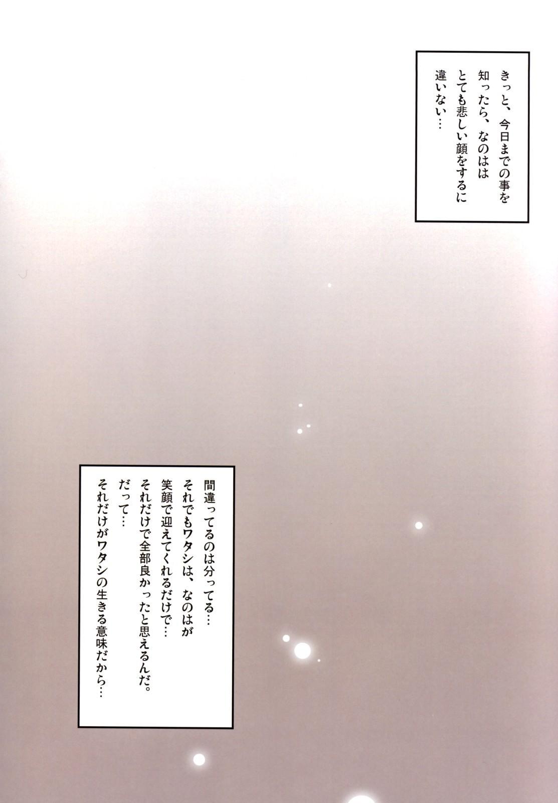 Himukai Kyousuke Full Color Soushuuhen 2006-2008 54