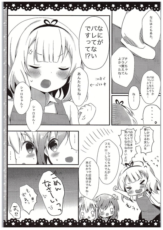 Chino-chan Bra Tsukete Naino!? 19
