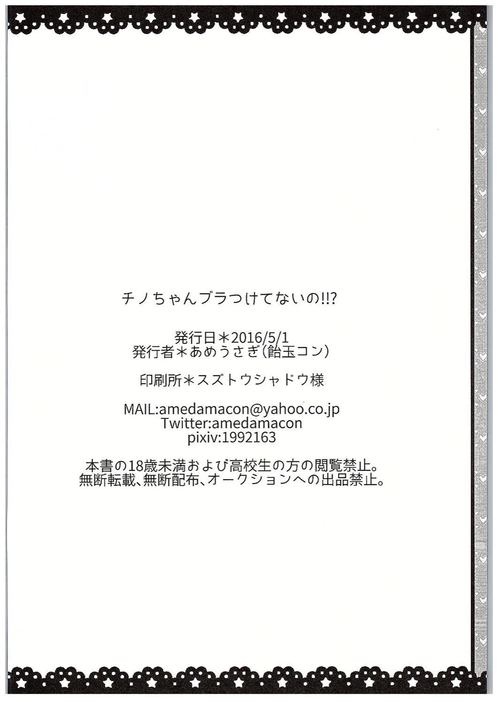 Chino-chan Bra Tsukete Naino!? 20