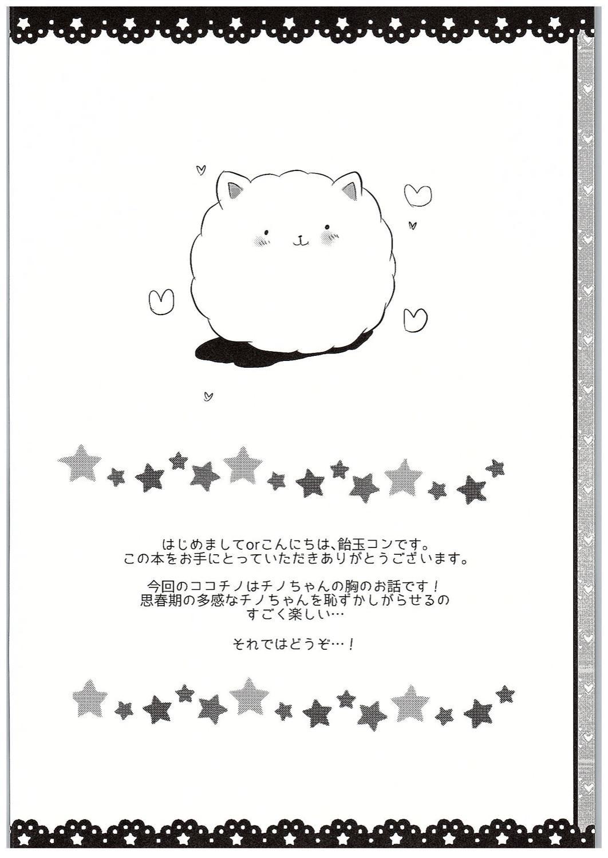 Chino-chan Bra Tsukete Naino!? 2