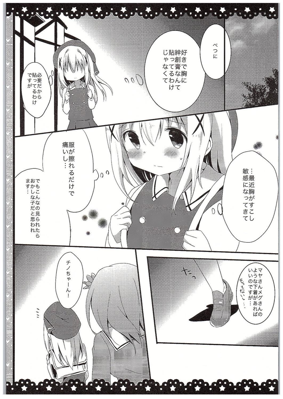 Chino-chan Bra Tsukete Naino!? 5