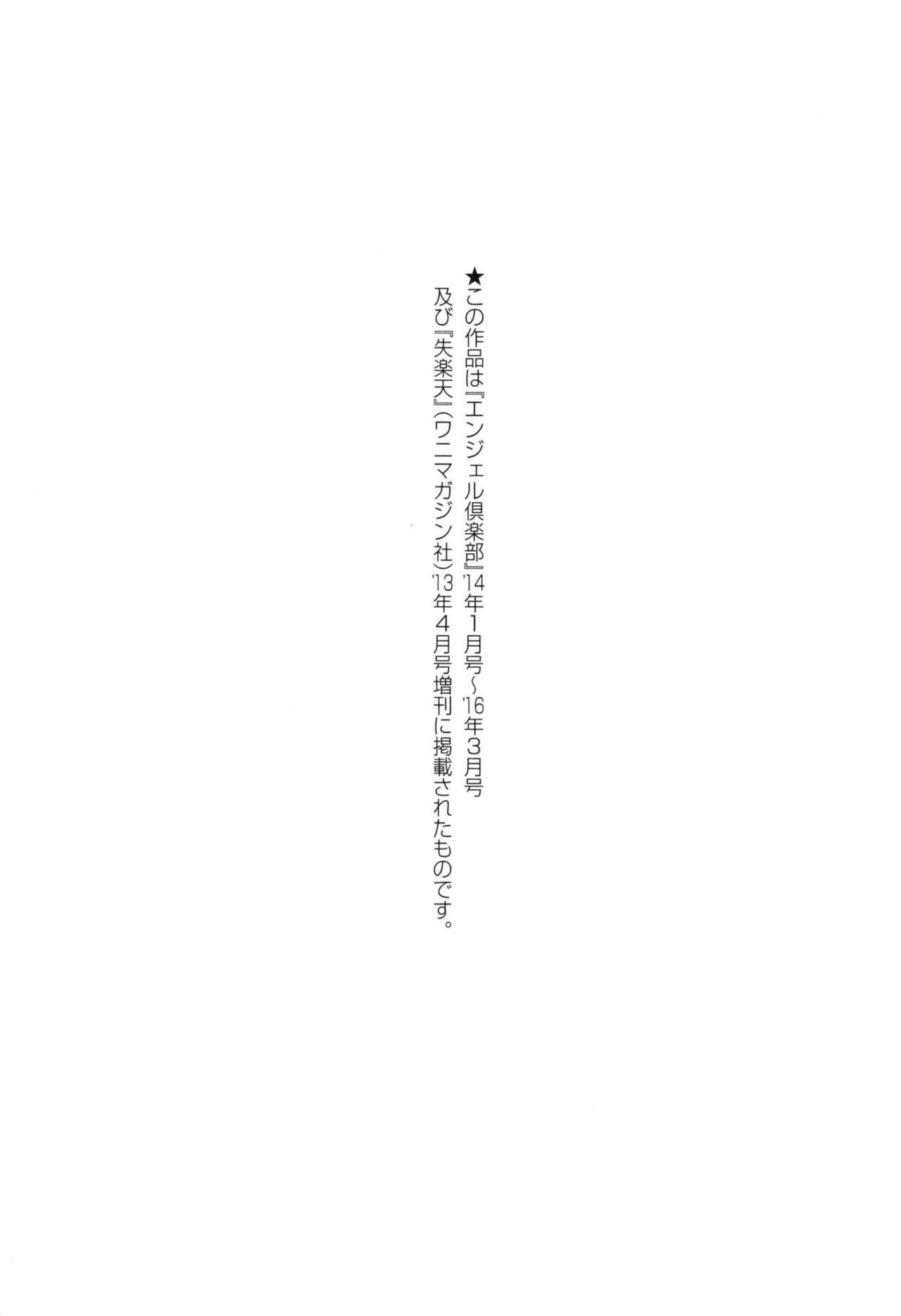 Saishoku Inbi 189