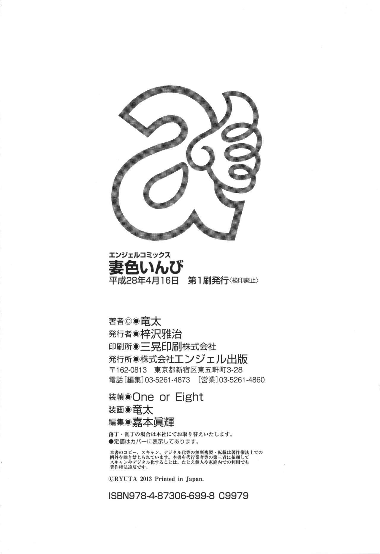 Saishoku Inbi 192