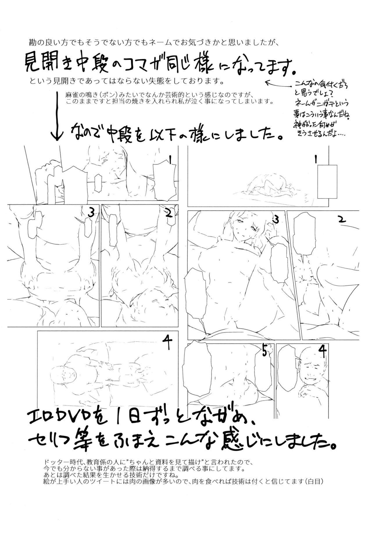 Saishoku Inbi 195