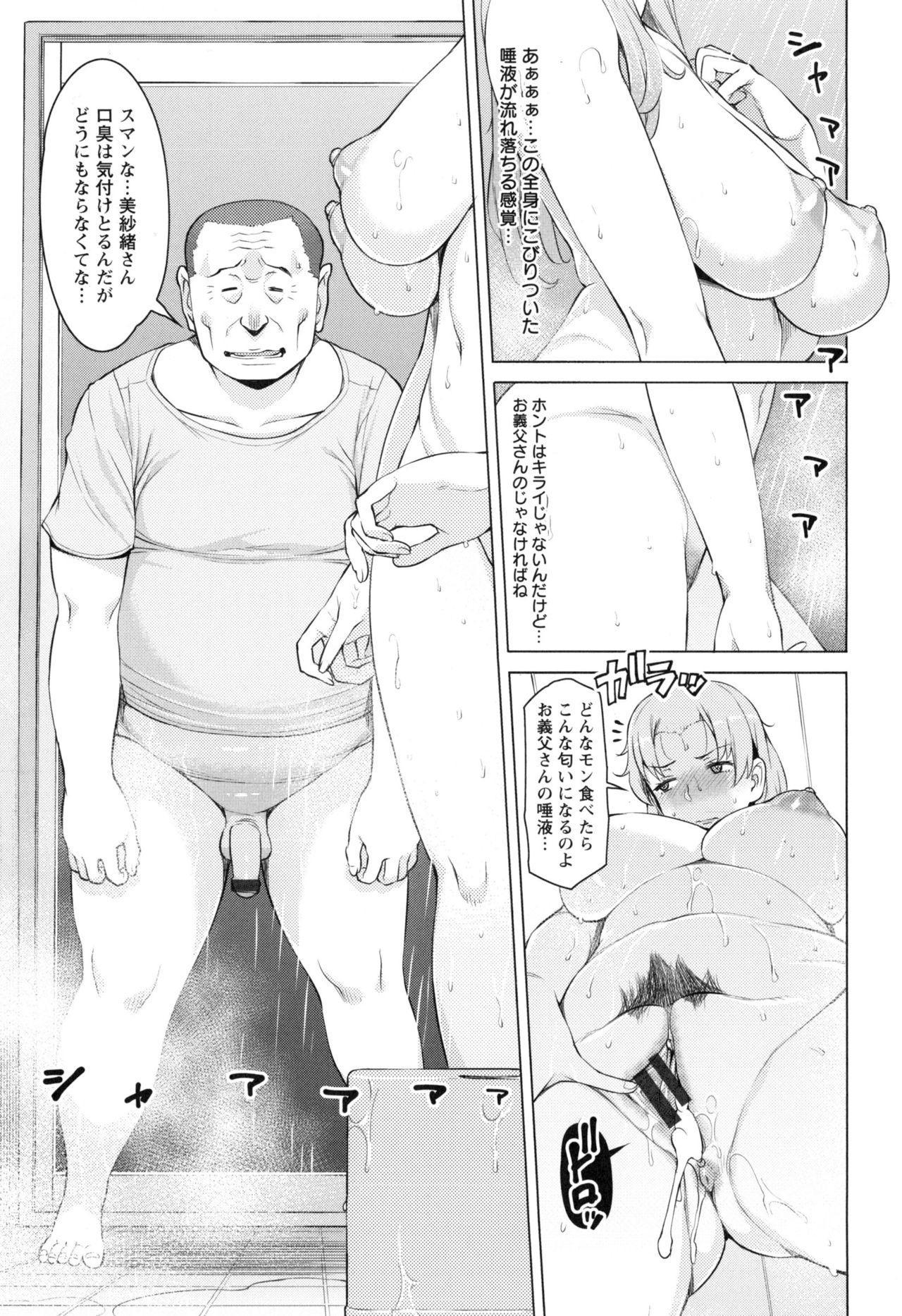 Saishoku Inbi 19