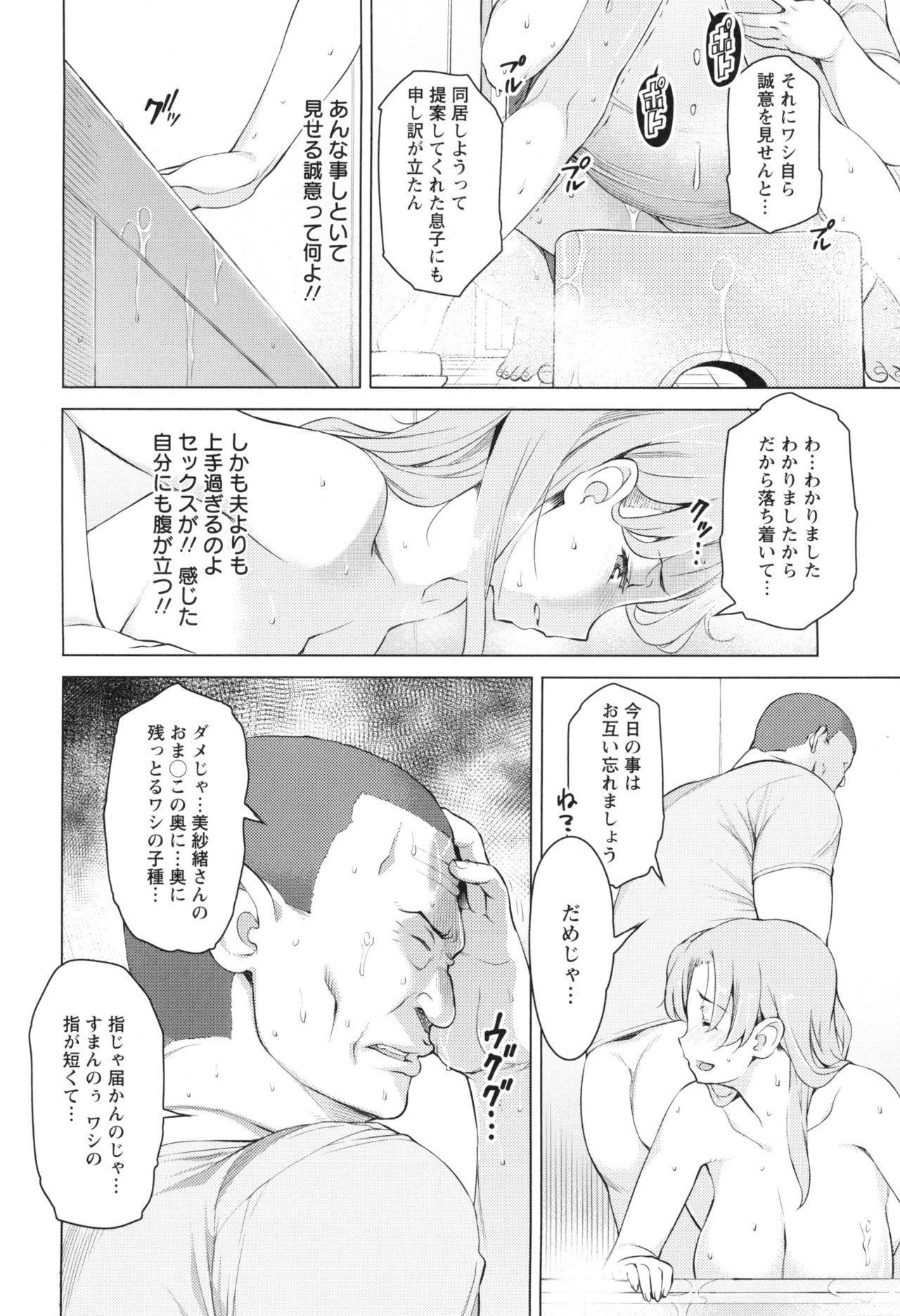 Saishoku Inbi 22