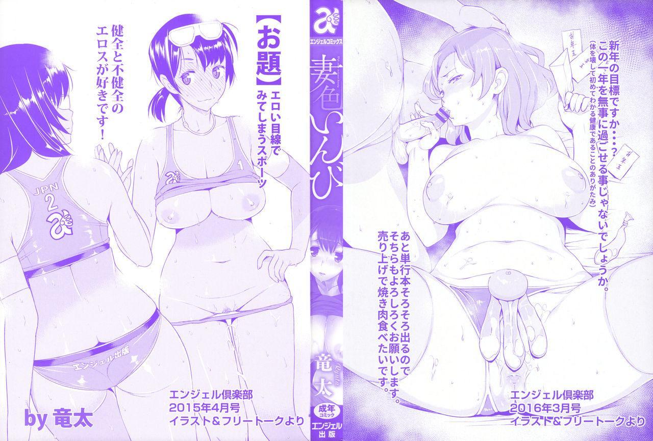 Saishoku Inbi 3