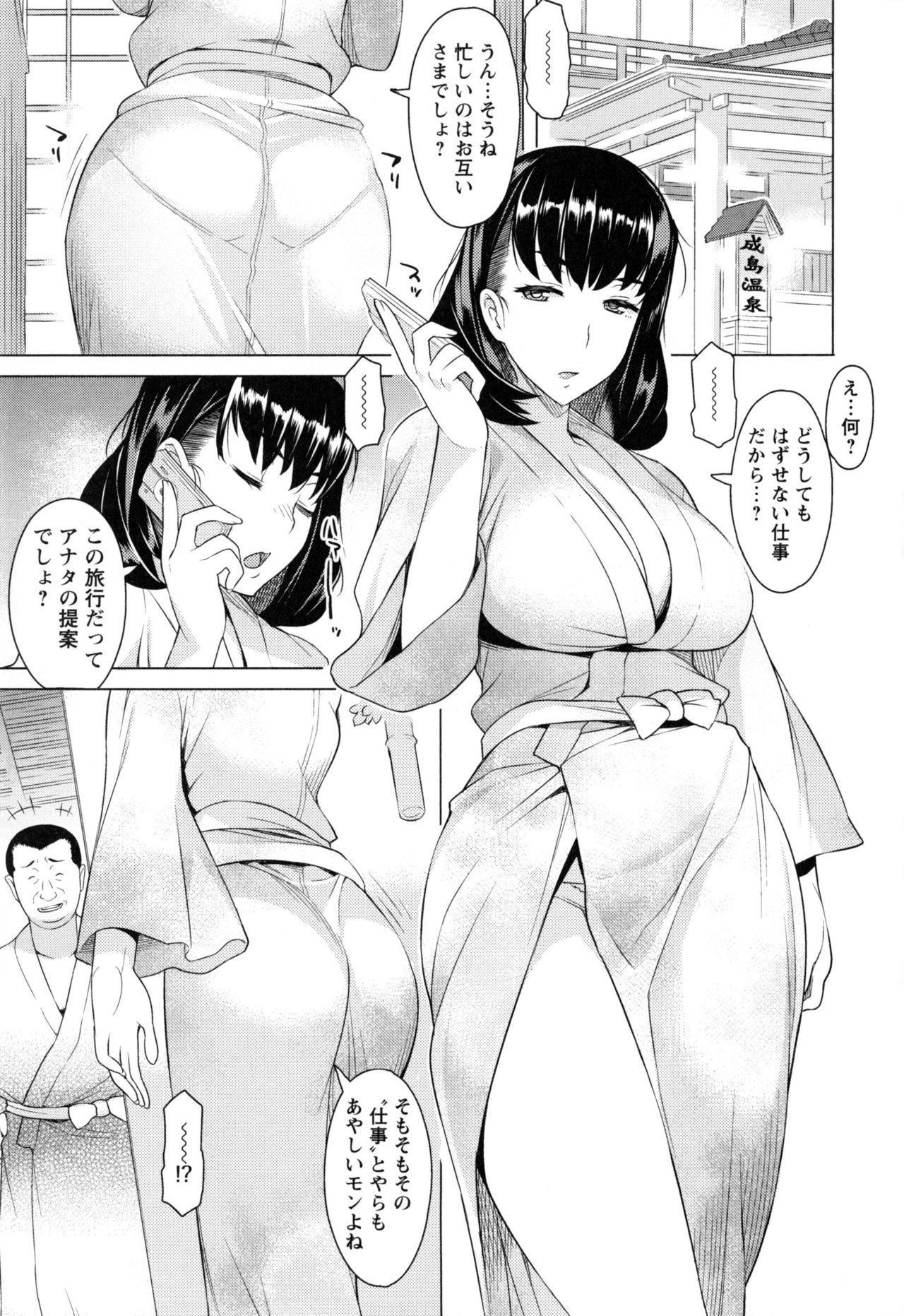 Saishoku Inbi 53