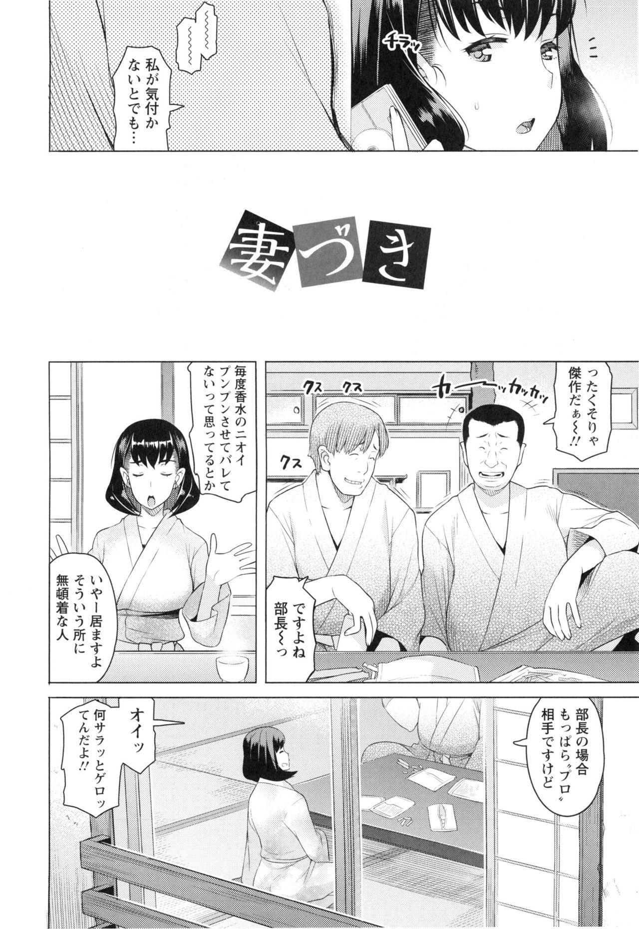 Saishoku Inbi 54
