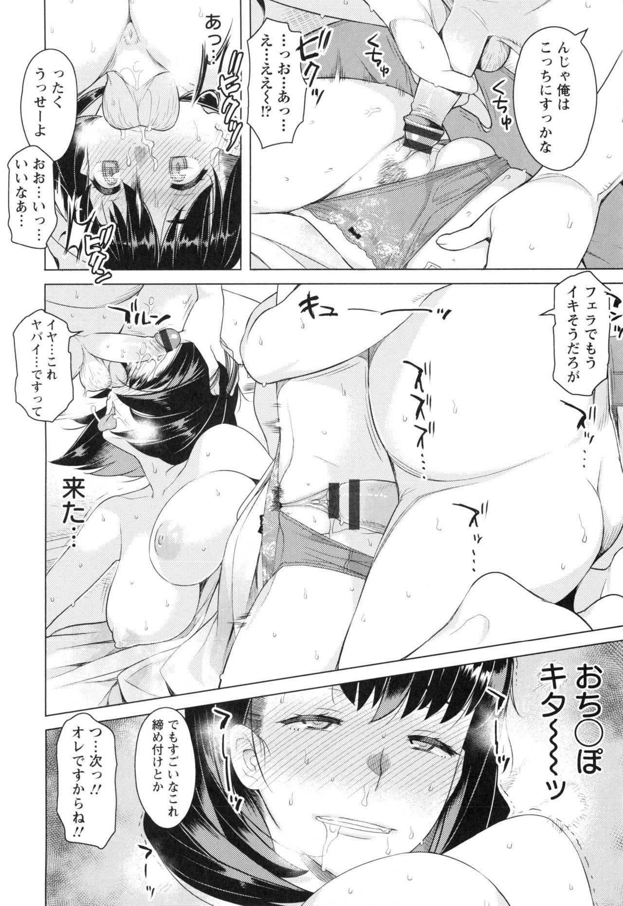 Saishoku Inbi 62