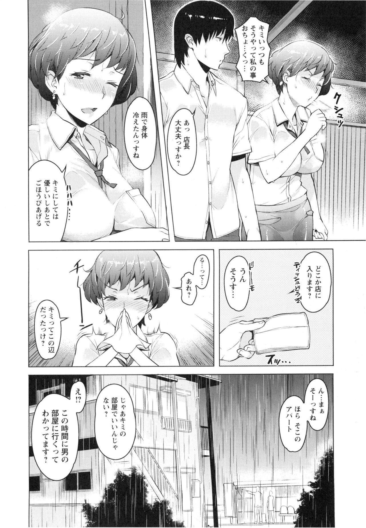 Saishoku Inbi 94