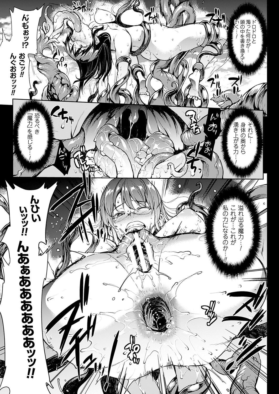 Shinkyoku no Grimoire III 9