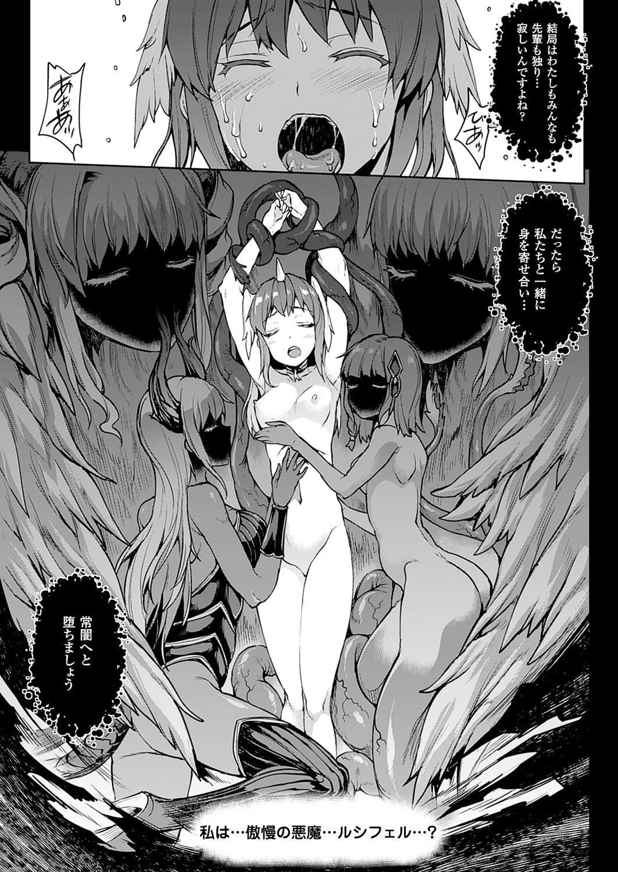 Shinkyoku no Grimoire III 103