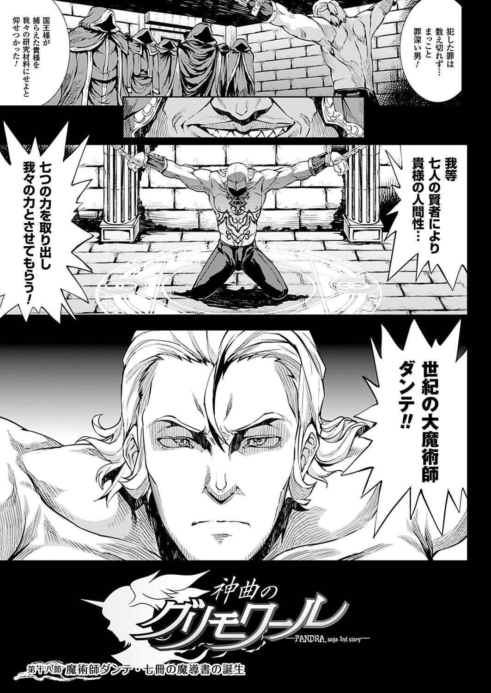 Shinkyoku no Grimoire III 113