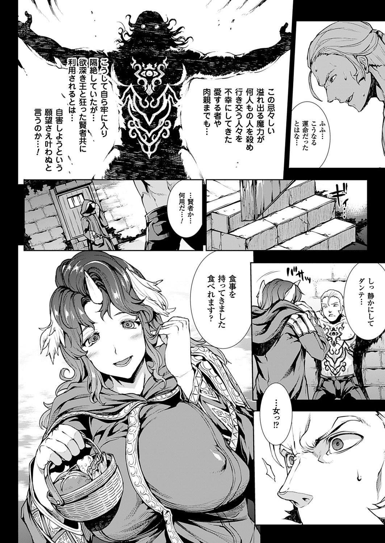 Shinkyoku no Grimoire III 114