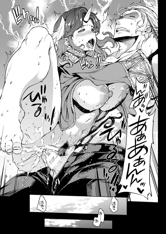 Shinkyoku no Grimoire III 119