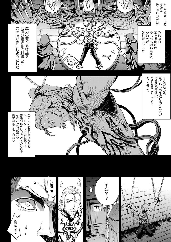 Shinkyoku no Grimoire III 120