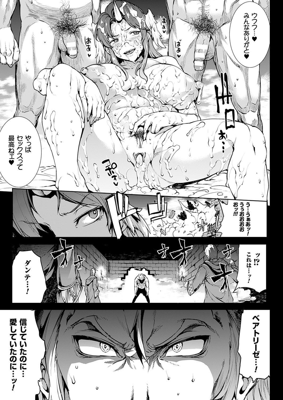 Shinkyoku no Grimoire III 127