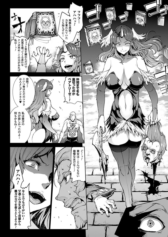 Shinkyoku no Grimoire III 130