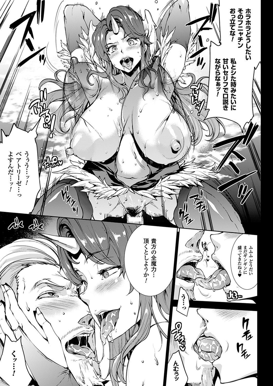 Shinkyoku no Grimoire III 133