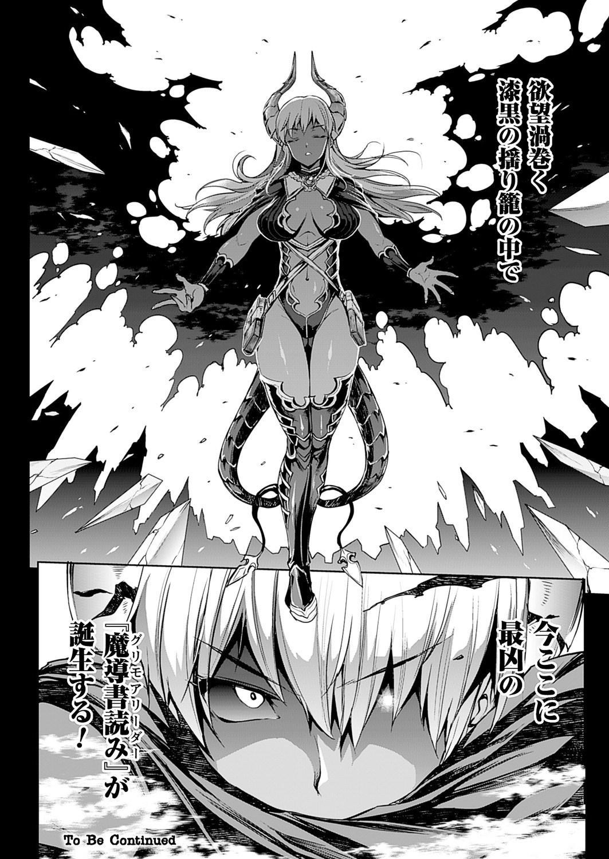 Shinkyoku no Grimoire III 16